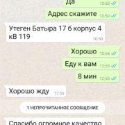 отзывы 3 (2)