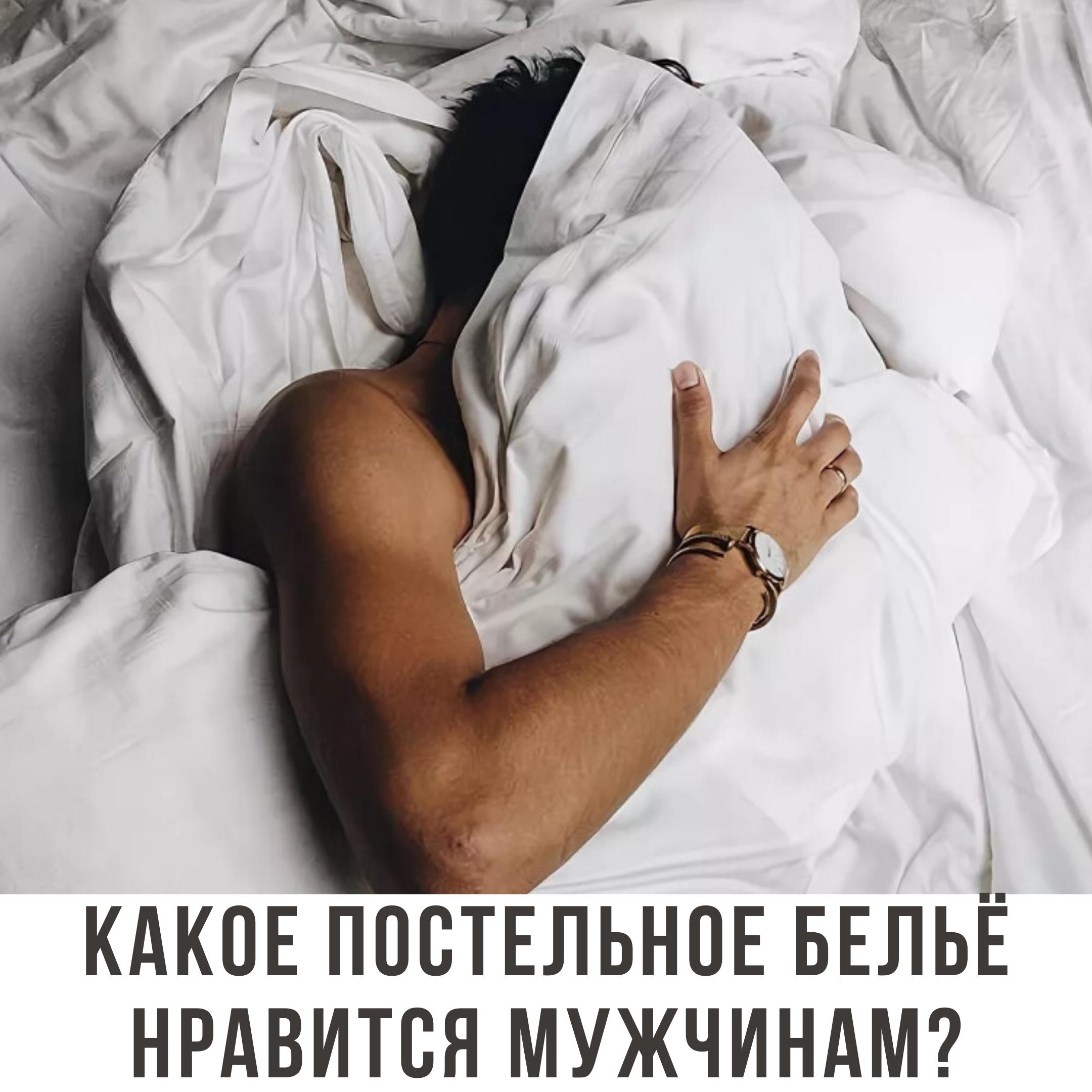 Какое постельное бельё нравится мужчинам